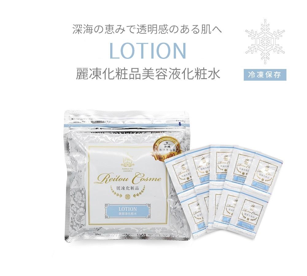 麗凍化粧品美容液化粧水