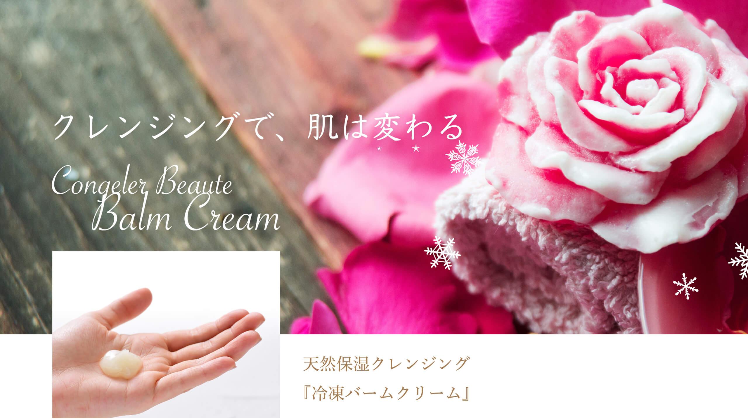 クレンジングで肌は変わる 冷凍コスメ Balm Cream