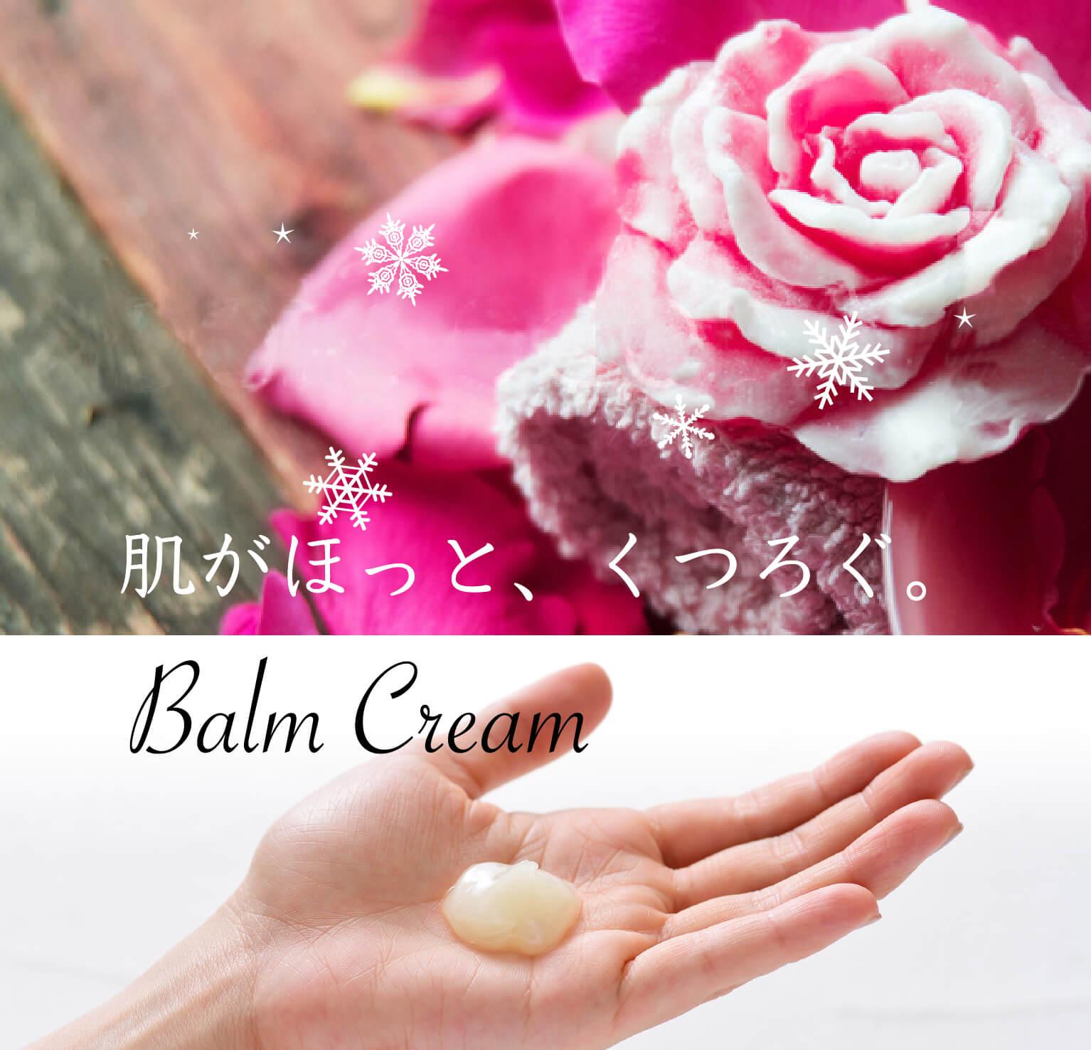 肌がほっとくつろぐ Balm Cream
