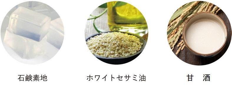 石鹸素地 ホワイトセサミ油 甘麹分